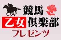コンピ・エクセレント・競馬乙女倶楽部.PNG