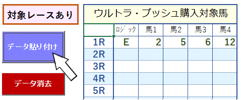 コンピ・エクセレントUP・買い目表示機2.PNG